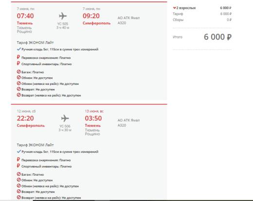 Из Тюмени в Симферополь от 6000₽ туда-обратно! Дешевые билеты на июнь