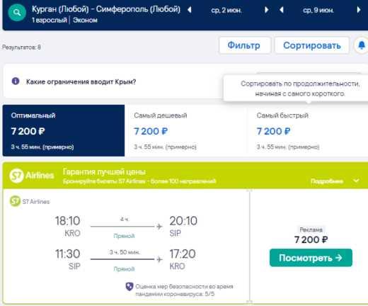 Дешевые билеты из Кургана в Симферополь: летим с S7 за 7200₽ туда-обратно