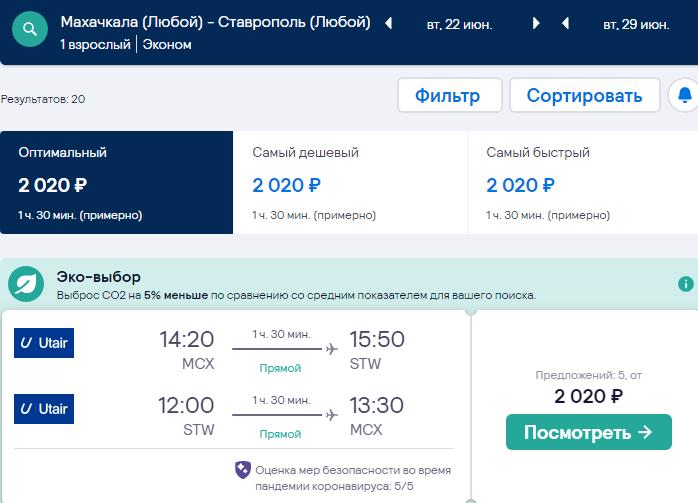 В июне! Прямые рейсы из Махачкалы в Ставрополь за 2000₽ в обе стороны