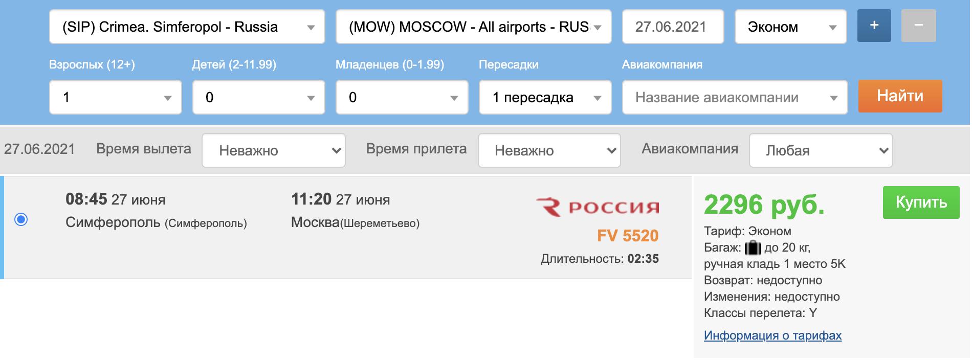 Горящие чартеры из Москвы в Крым за 4400₽ туда-обратно (завтра и послезавтра)