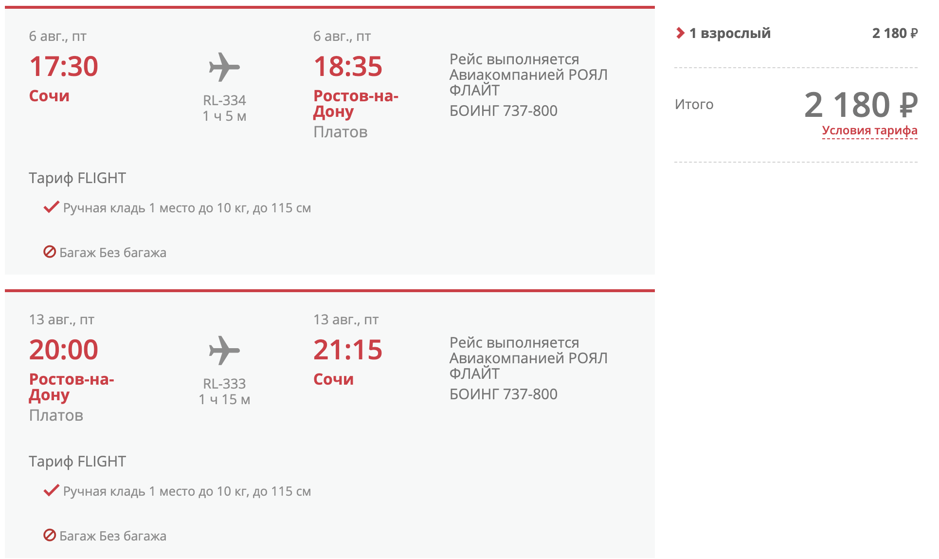Все лето! Летаем из Ростова-на-Дону в Сочи и наоборот за 2200₽ туда-обратно
