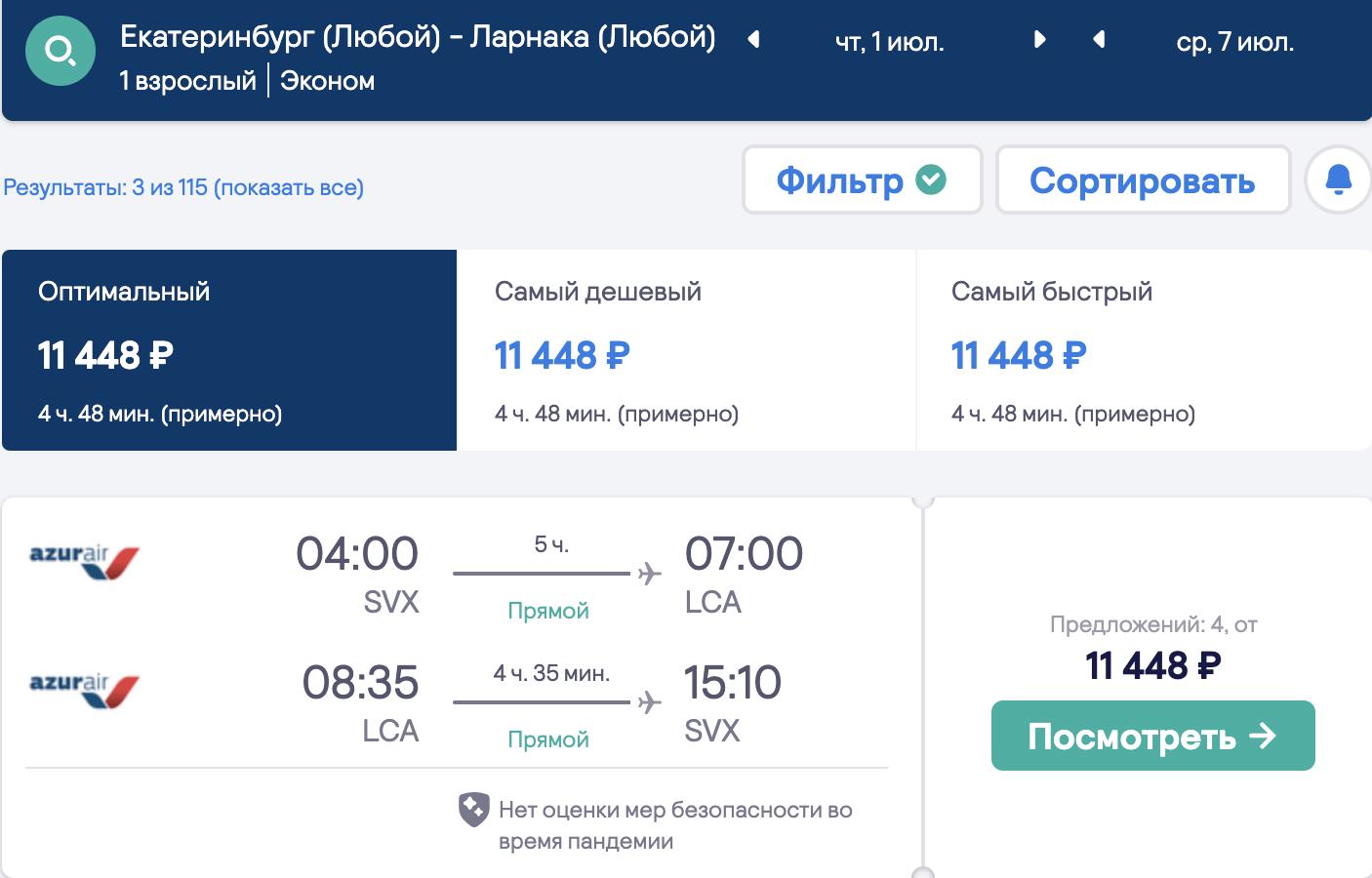 Екатеринбург, лови! Дешевые чартеры на Кипр за 11400₽ туда-обратно