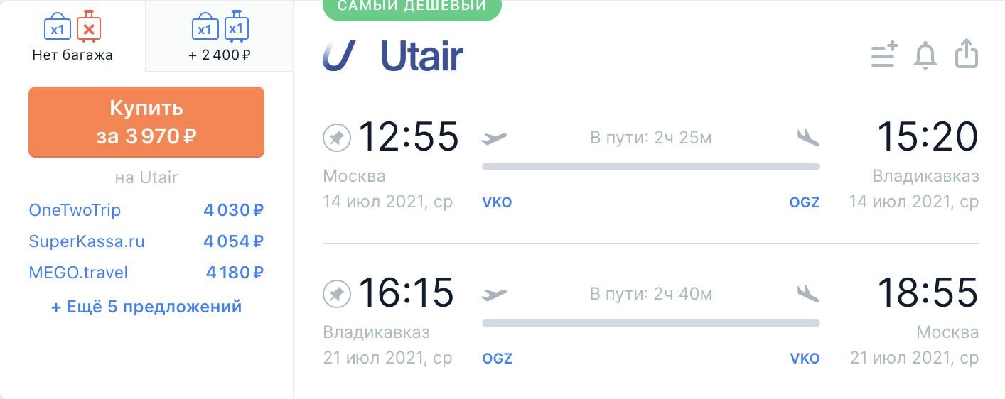 Во Владикавказ с Utair из Москвы за 3970₽ туда-обратно в июле