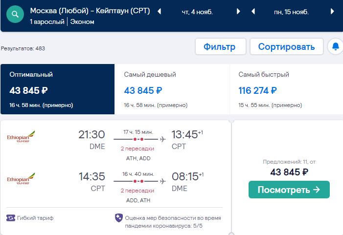 Летим в Африку! Билеты Ethiopian Airlines из Мск в ЮАР от 43800₽ туда-обратно (есть с захватом Нового года!)