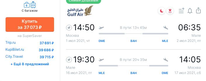 Gulf Air возвращается! Дешевые билеты из Москвы на Мальдивы от 37000₽ туда-обратно с июля по сентябрь