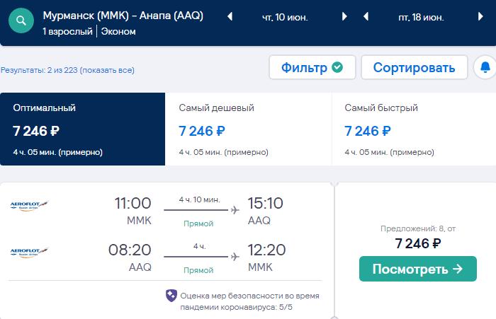 С севера на юг! Летим из Мурманска в Сочи и Анапу от 7200₽ туда-обратно (в июне)