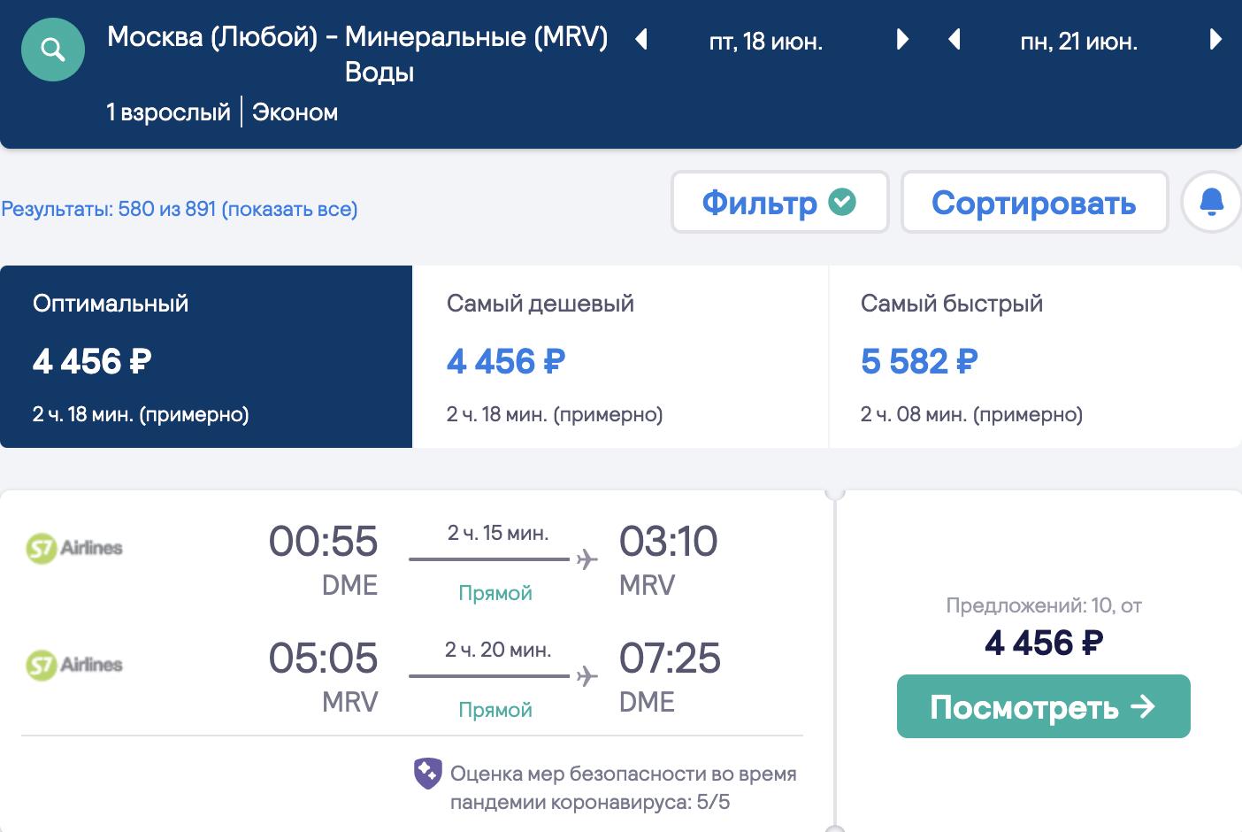 Весь июнь! Дешевые билеты S7 из Москвы в Минводы за 4500₽ туда-обратно