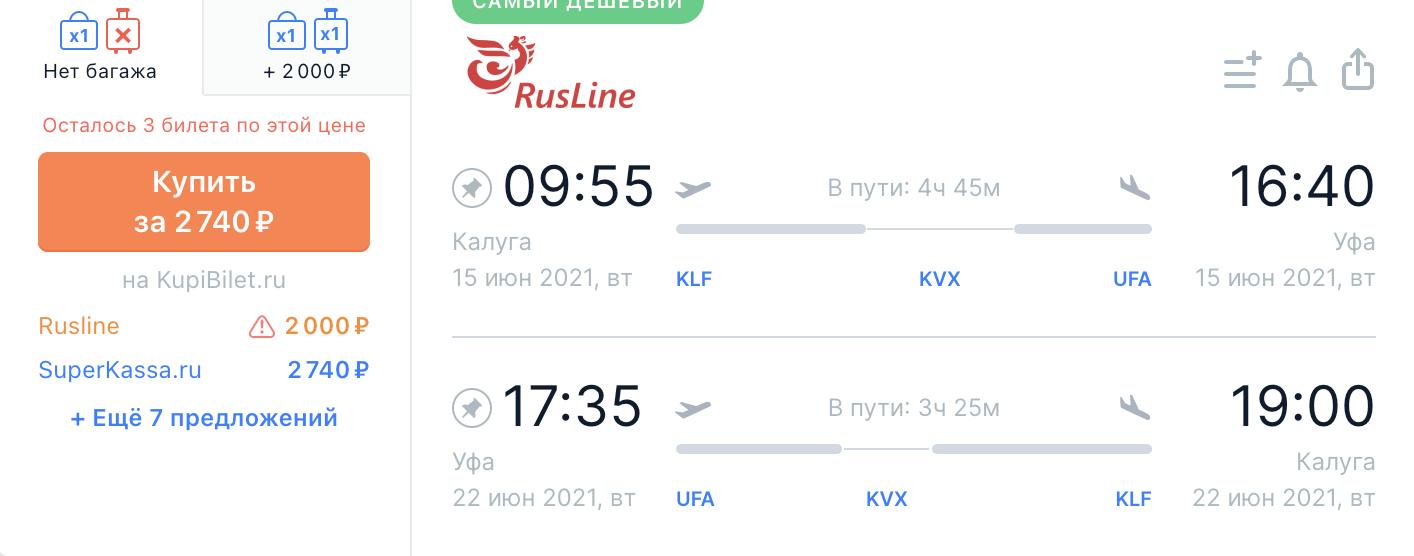 РусЛайн: дешевые билеты из Калуги в Уфу от 2000₽ туда-обратно в июне