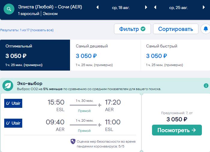 Подешевело! Все лето UtAir летает из Элисты в Сочи за 3100₽ туда-обратно