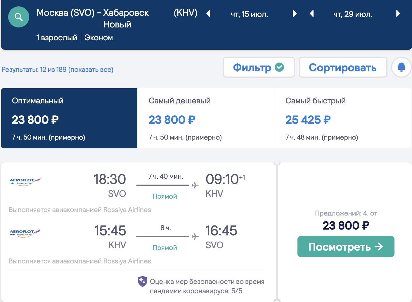 Все лето! Аэрофлотом из Москвы на Дальний Восток: Сахалин, Камчатка, Владивосток, Хабаровск за 23800₽ туда-обратно