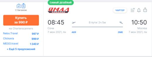 На выходные в Сочи! Летим из Москвы от 3100₽ туда-обратно