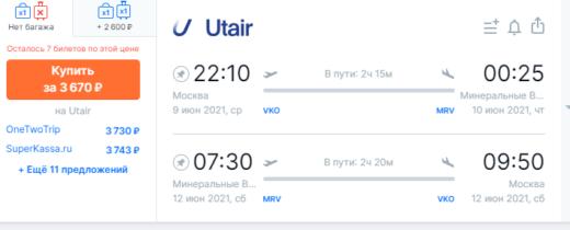 Сменить обстановку: с Utair из Мск в Минводы от 3700₽ туда-обратно в ближайшие дни