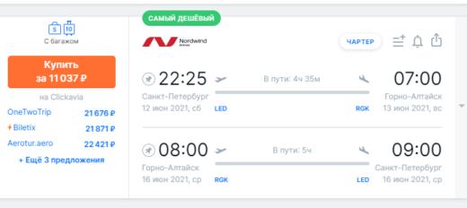 С захватом июньских праздников летим чартером в Горно-Алтайск из СПб за 11000₽ туда-обратно