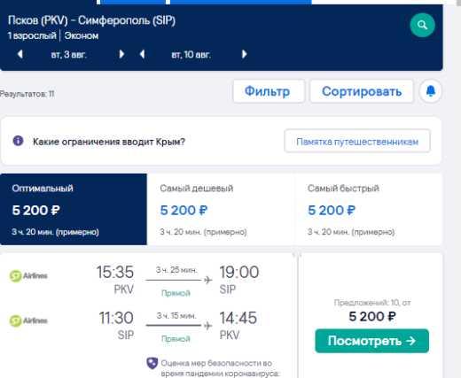 Ого, теперь и все лето! Из Пскова в Крым прямыми рейсами S7 за 5200₽ туда-обратно