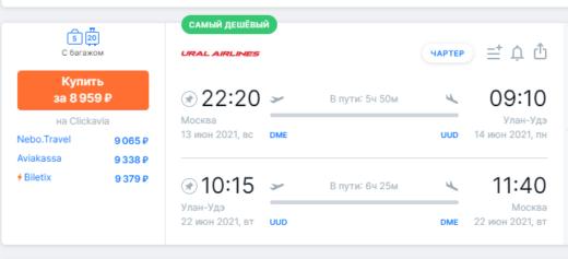 А через Улан-Удэ на Байкал дешевле! Летим из Мск чартерами всего за 8900₽ туда-обратно