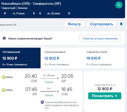 S7 снижает цены: из Новосибирска в Симферополь от 12900₽ туда-обратно в июне
