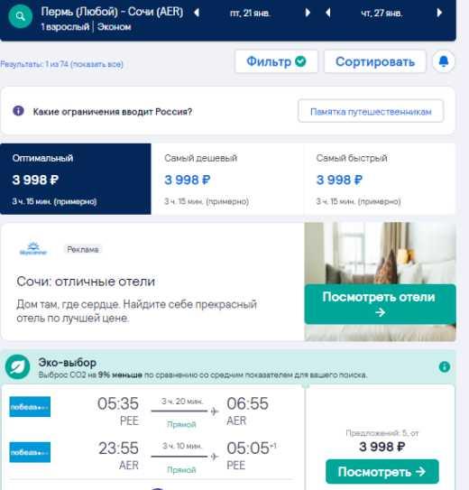 Прямые рейсы Победы из Екб, Казани, Перми и Челябинска в Сочи от 3998₽ туда-обратно