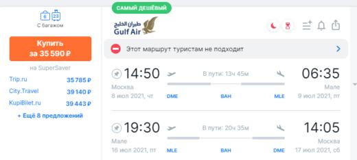Еще дешевле! С Gulf Air из Москвы на Мальдивы от 35600₽ туда-обратно