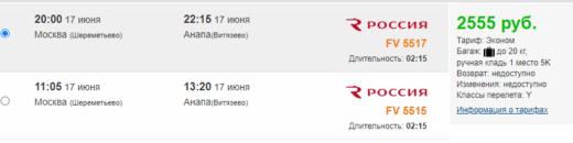 Дешевые билеты в Анапу из Москвы от 4200₽ туда-обратно