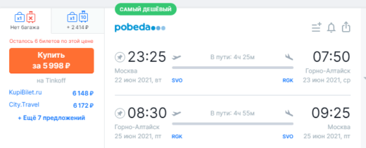 Горящие билеты Победы из Москвы в Горно-Алтайск от 5998₽ туда-обратно