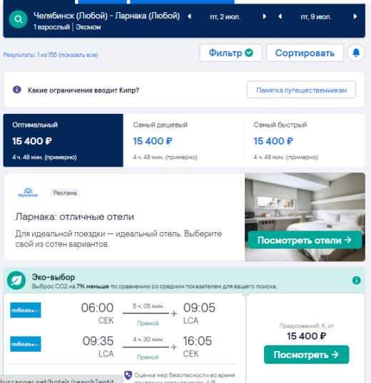 На июль подешевело: прямые рейсы из Челябинска на Кипр от 15400₽ туда-обратно