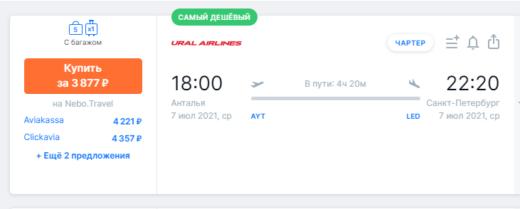 Много дат: чартеры из СПб в Анталью всего от 8900₽ туда-обратно
