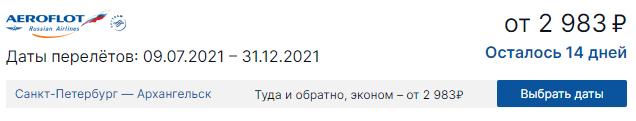 Из Санкт-Петербурга в Архангельск от 2983 рублей! Специальное предложение от авиакомпании Аэрофлот