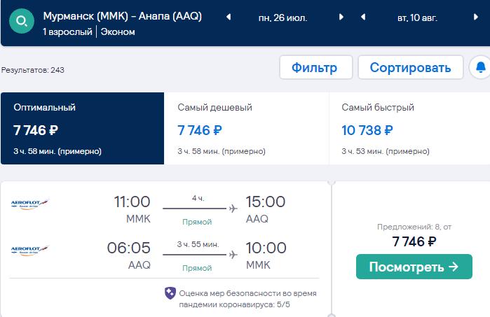 С севера на юг! Летим из Мурманска в Сочи и Анапу от 7300₽ туда-обратно (в июле)