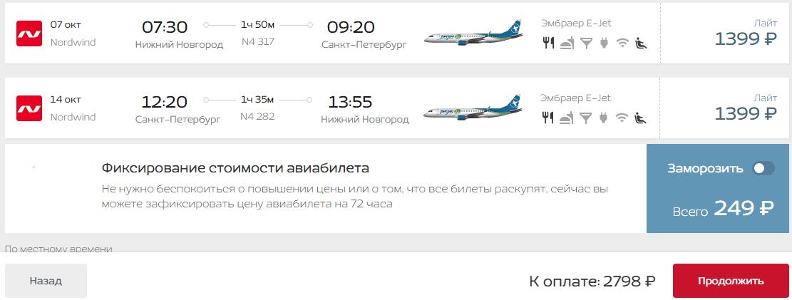 Распродажа Nordwind из регионов в Минводы, Калининград и СПб от 2800₽ туда-обратно с сентября по декабрь