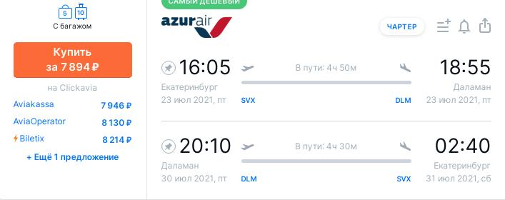В пятницу! Дешевые чартеры из Екатеринбурга в Даламан от 7900₽ туда-обратно