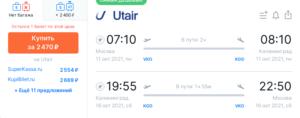В октябре из Москвы в Калининград за 2500₽ туда-обратно c Utair