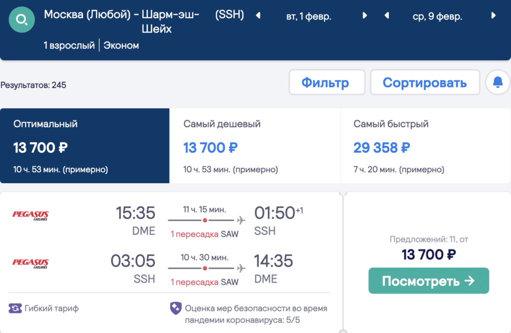 Из Москвы в Шарм-эль-Шейх за 13700₽ туда-обратно. Дешевые билеты Pegasus в январе и феврале