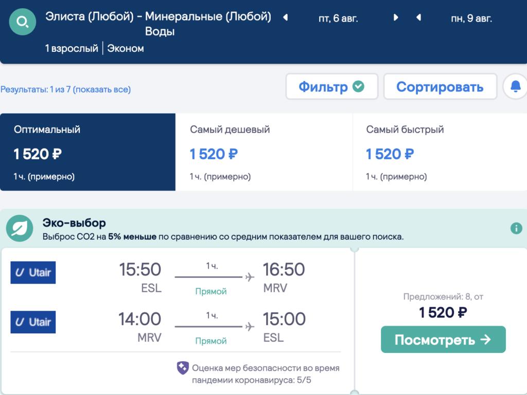 С августа по октябрь! Рейсы UtAir из Элисты в Минводы и Ростов-на-Дону от 1500₽ туда-обратно
