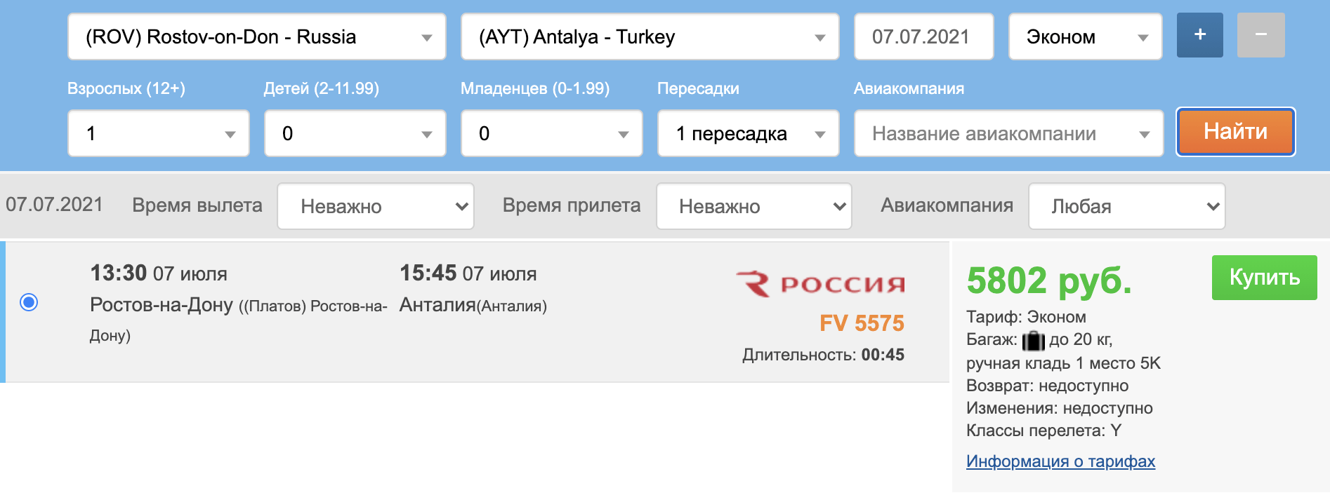 Подборка горящих чартеров из СПб и регионов в Даламан и Анталию от 7800₽ туда-обратно