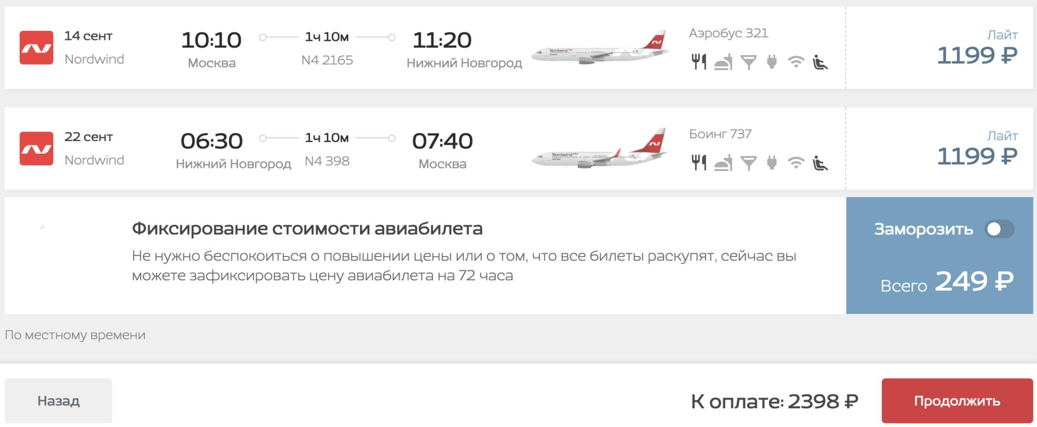 Распродажа Nordwind по России от 2400₽ туда-обратно с сентября по декабрь