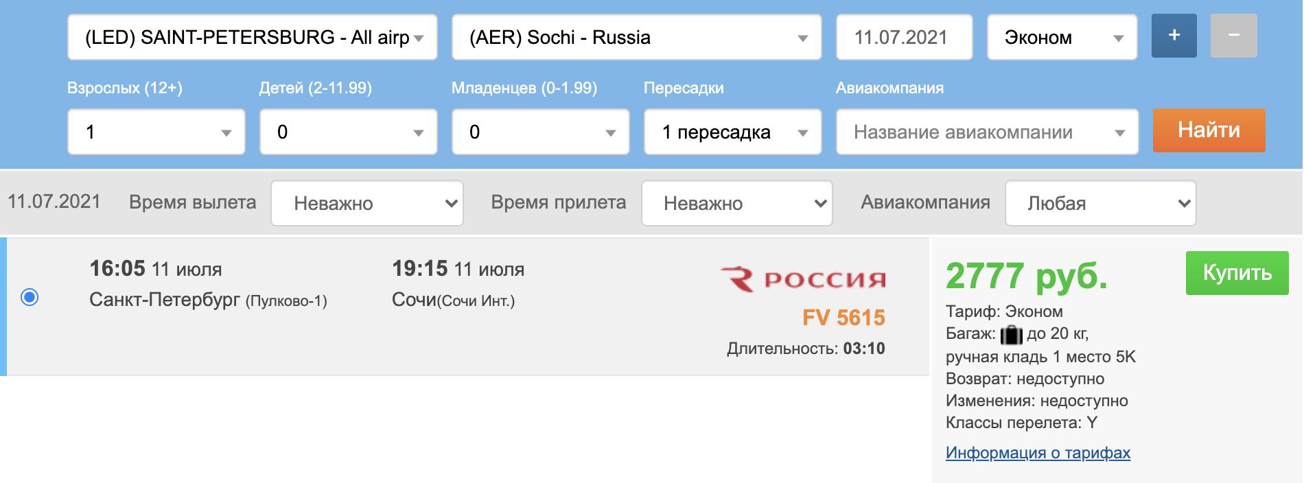 В воскресенье! Дешевые чартеры из СПб в Сочи за 4400₽ туда-обратно