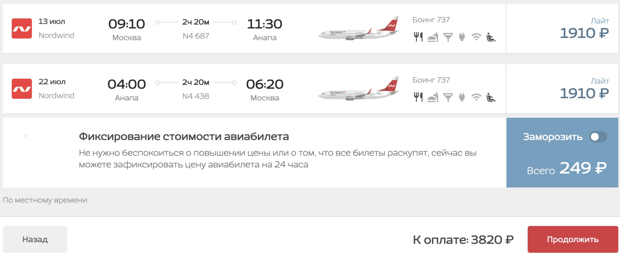 В разгар лета! Дешевые билеты в Анапу из Москвы за 3800₽ туда-обратно