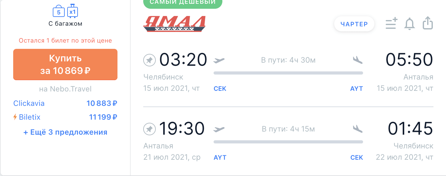 На этой неделе! Летим из Челябинска и Наб. Челнов в Анталью от 10900₽ туда-обратно