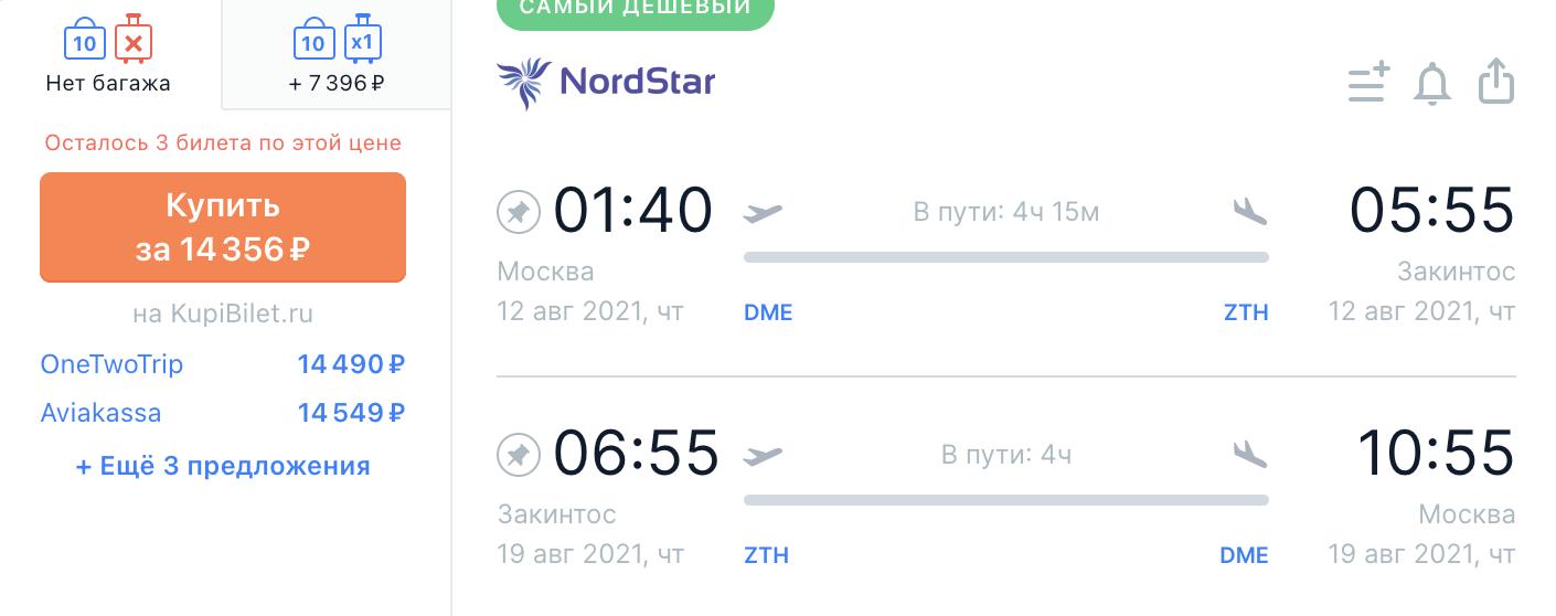 Новинка! Прямые рейсы из Москвы в Грецию (Закинтос) от 14400₽ туда-обратно