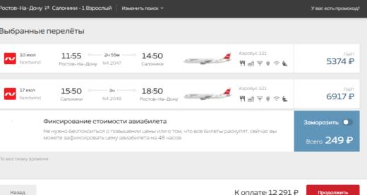 Ростов, лови! В июле прямые рейсы Nordwind в Грецию от 12100₽ туда-обратно
