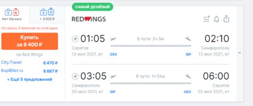 Из Саратова в Симферополь от 6400₽ туда-обратно в июле. Дешевые авиабилеты Red Wings