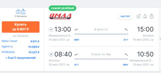 Свежая подборка горящих чартеров в Анталью из Москвы, СПБ и регионов от 7500₽ до 9900₽ туда-обратно