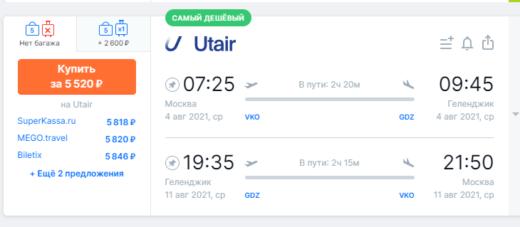 В начале августа с Utair из Мск в Геленджик за 5500₽ туда-обратно