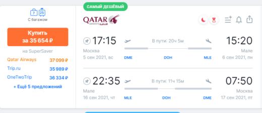 Qatar Airways: летим на Мальдивы из Мск от 35600₽ туда-обратно