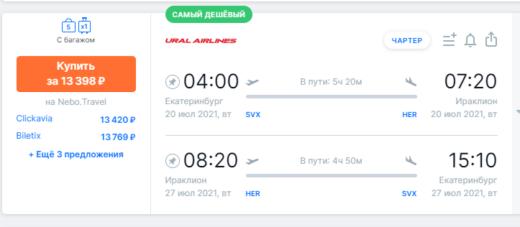 Доступная Греция для Екатеринбурга: дешевые чартеры на Крит от 13400₽ туда-обратно