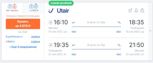 Осенью на Черное море: с Utair из Мск в Анапу и Геленджик от 4100₽/4600₽ туда-обратно