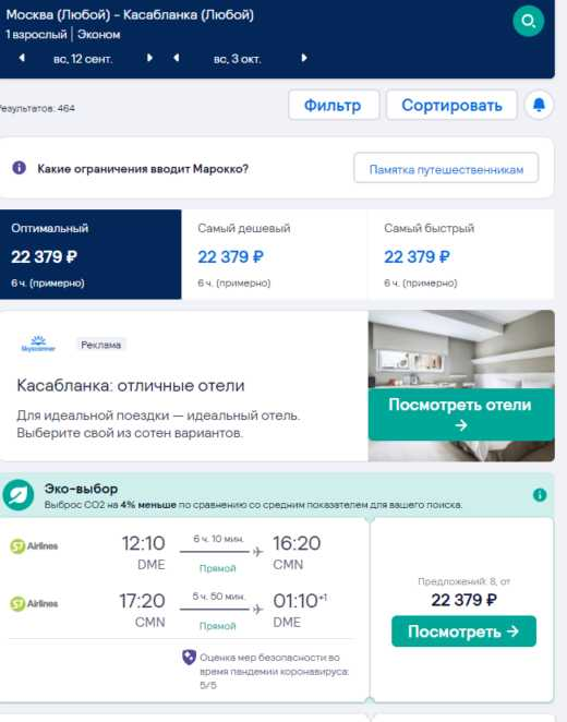 Сложно, но можно: летим в Касабланку из Москвы прямыми рейсами S7 от 22400₽ туда-обратно