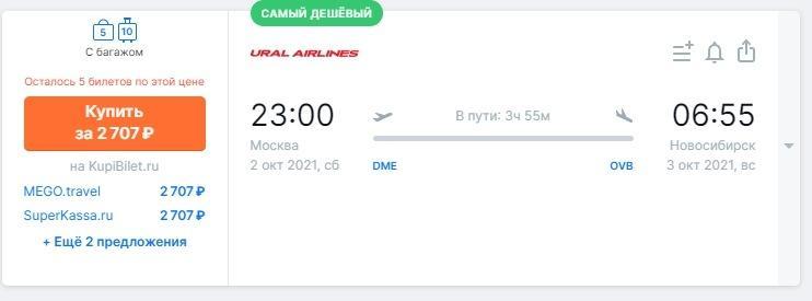 Распродажа у Уральских авиалиний: полеты по России от 1800 рублей