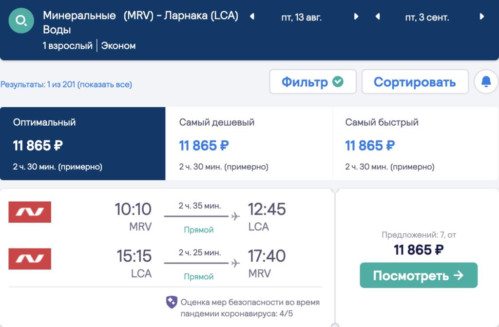 В августе! Летим из Минвод на Кипр всего за 11900₽ туда-обратно!