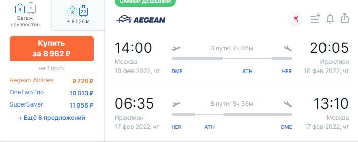 Распродажа Aegean: в Грецию из Москвы от 7200₽ туда-обратно